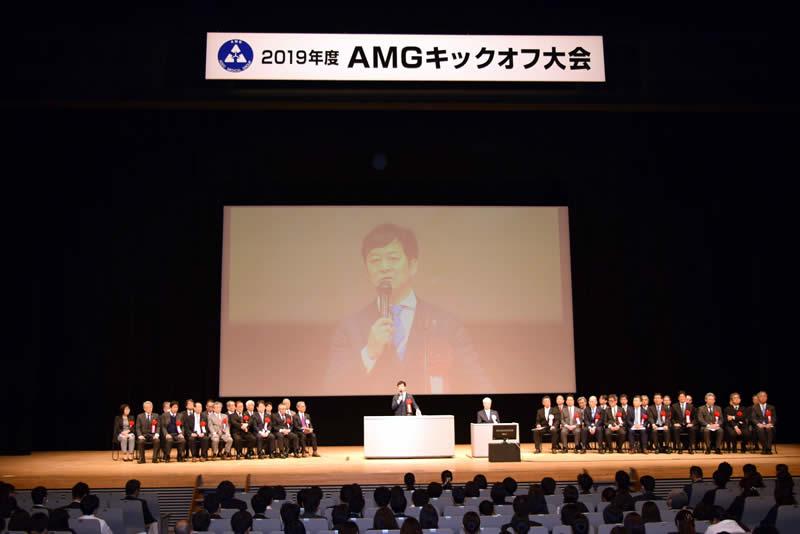 AMGキックオフ大会(4月開催)