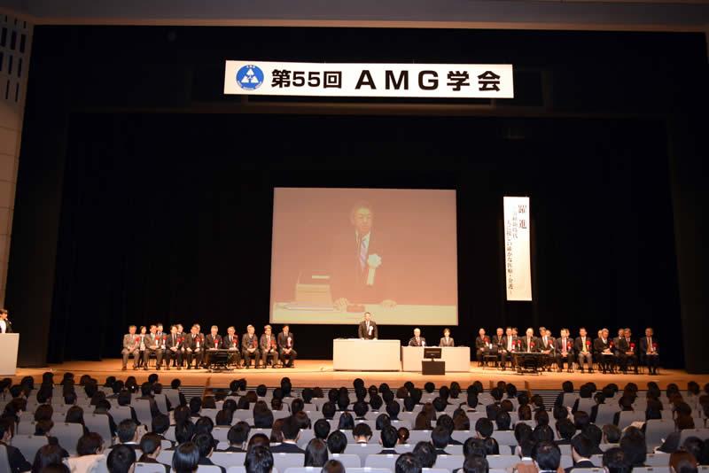 AMG学会(2月開催)